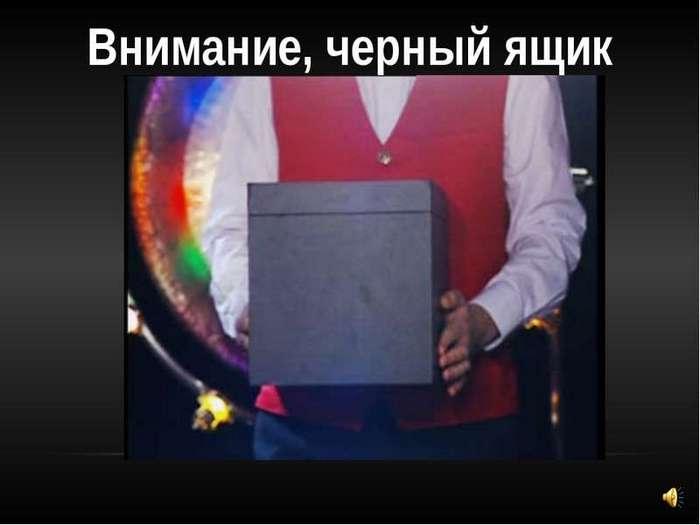 Интересные факты из истории передачи -Что? Где? Когда?- (11 фото)