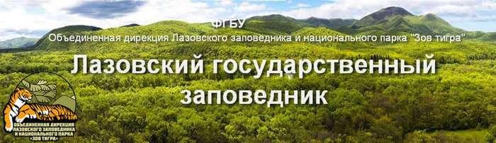 Южное Приморье — заповедник -Лазовский- (27 фото)