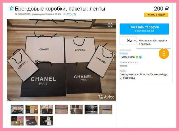 Я продал пакеты Tiffany за 3 000 рублей (7 фото)