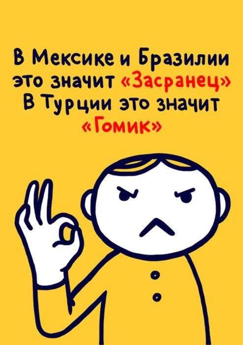 Значение распространенных жестов в разных странах мира,будьте осторожны за бугром (28 фото)