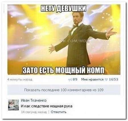 Смешные комментарии из соцсетей (35 фото)