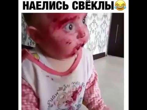 Дети наелись свёклы (видео)