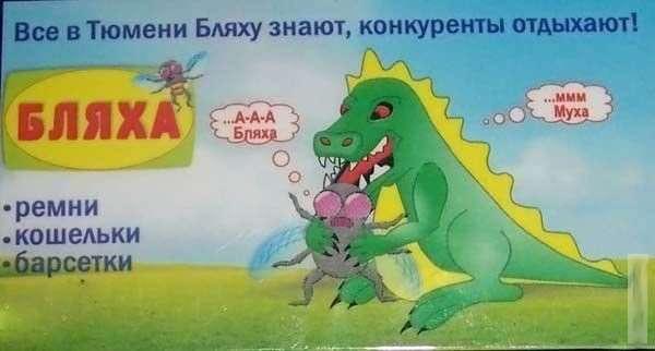 Смешные объявления (47 фото)