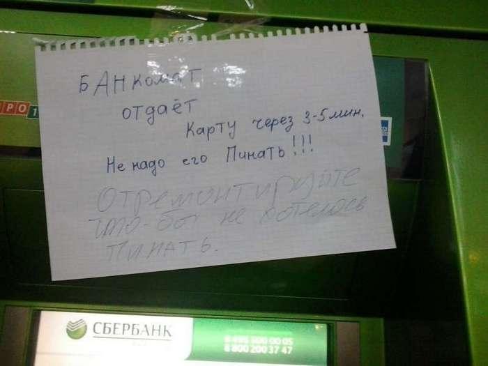 Храните деньги в сберегательной кассе, если конечно они у вас есть! (21 фото)