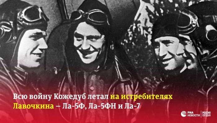 8 июня 1920 года родился Иван Кожедуб (6 фото)