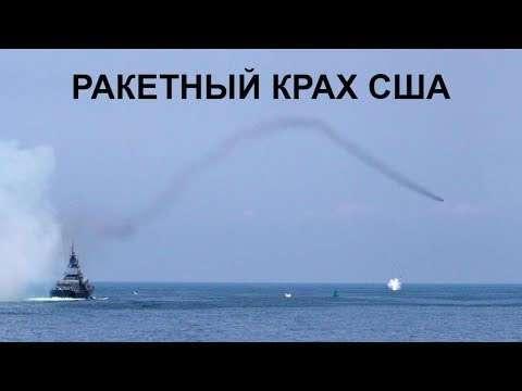 Американцы показали ответ русскому -Циркону-