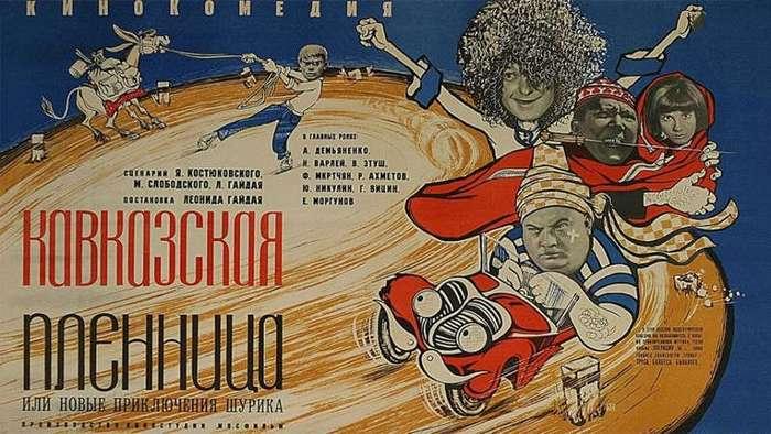 5 интересных фактов о фильме -Кавказская пленница, или Новые приключения Шурика- (5 фото)