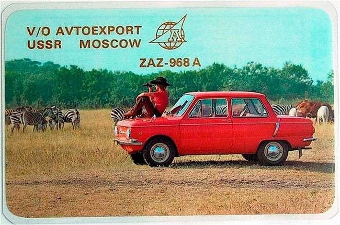 Старые рекламные плакаты советских легковых автомобилей с 1940-х по 1980-е годы (15 фото)