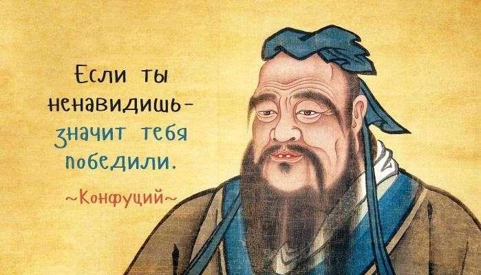 Мудрые цитаты Конфуция (2 фото)
