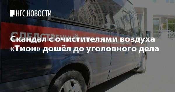 Скандал в Новосибирске.Фальшивое медицинское оборудование может убивает (11 фото)