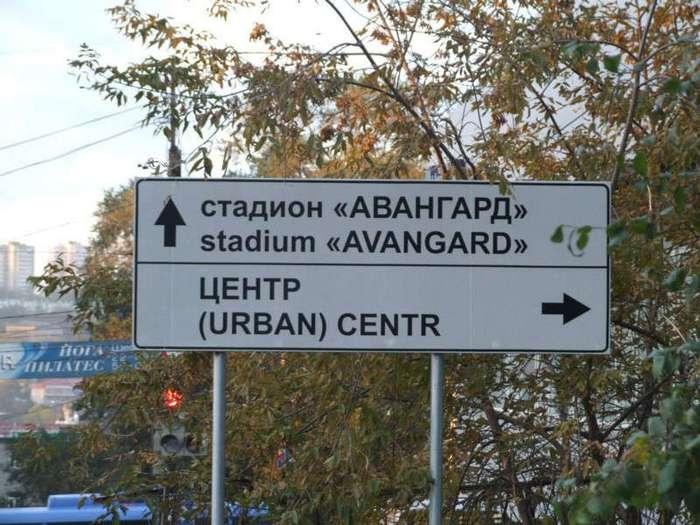 Смешное из разных городов России и не только (17 фото)
