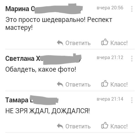 Комментарии к фото от девочек и мальчиков (6 фото)