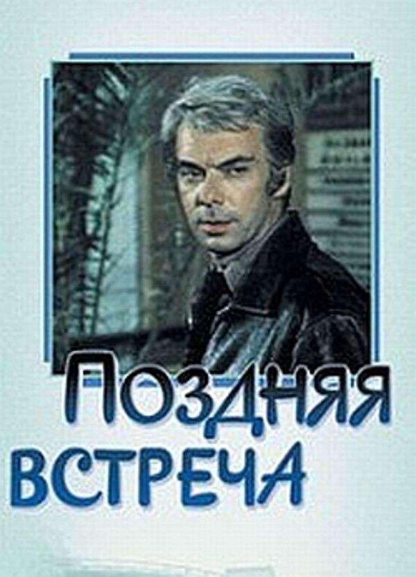 Дорогой мой человек: в память об Алексее Баталове (9 фото)