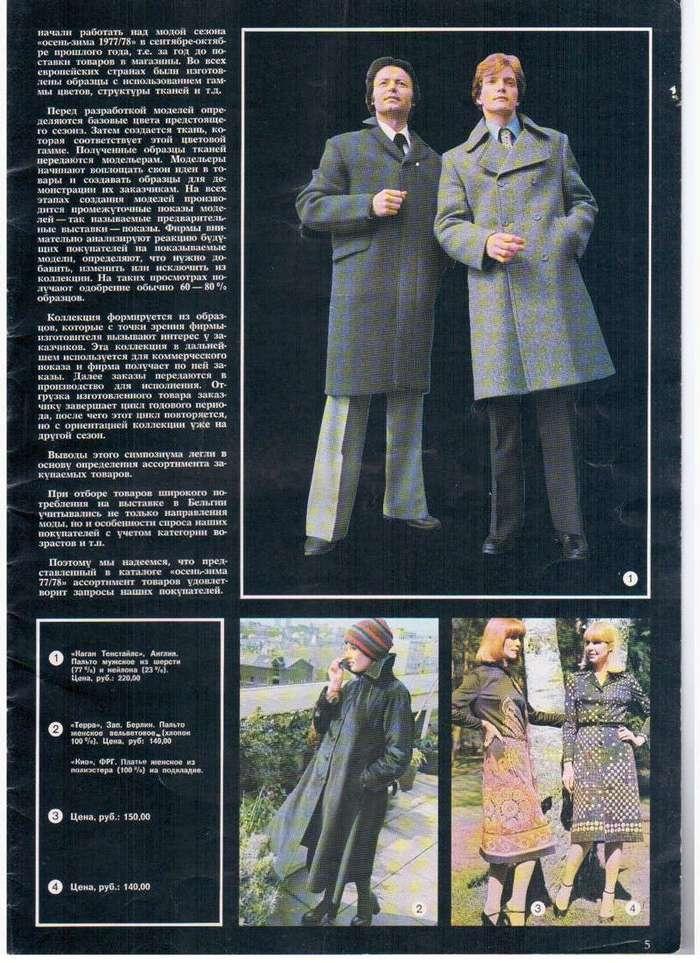 Юбилейный журнал -Внешпосылторга- СССР и некоторые цены из -Березки- (20 фото)
