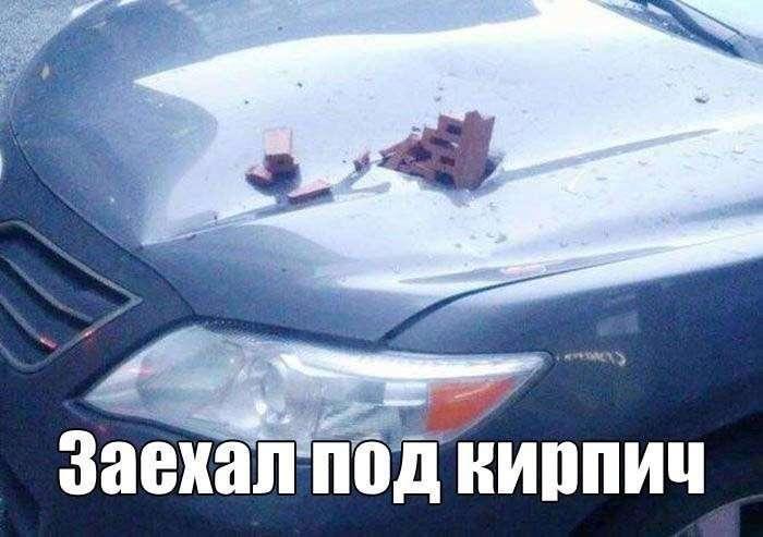 Автоприколы (30 фото)