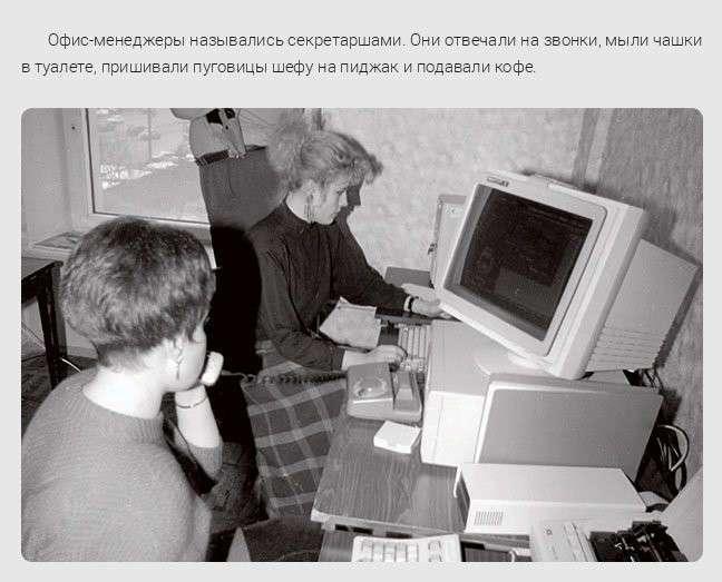 Жизнь офисных работников в 90-е (23 фото)
