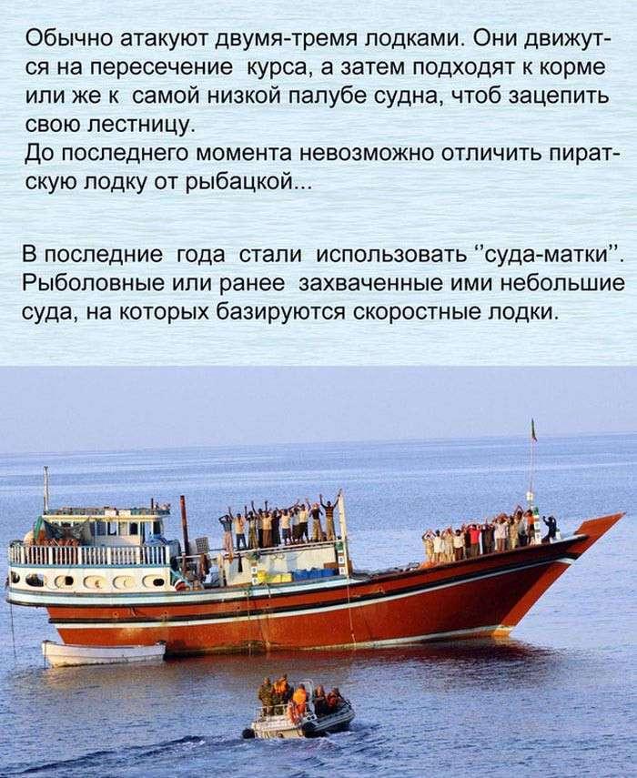Морские пираты наших дней (12 фото)