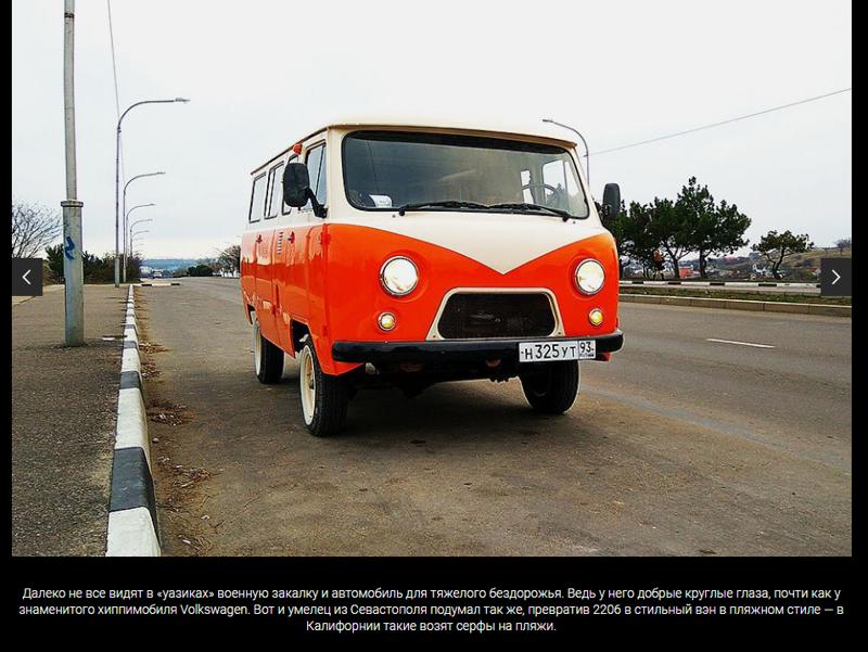 Супер-УАЗы (14 фото)