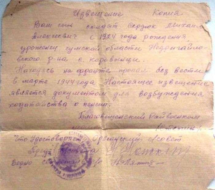 Ложка, позволившая установить личность павшего бойца (9 фото)