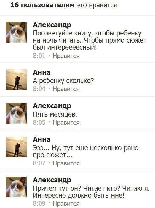 Смешные комментарии и высказывания из социальных сетей (36 фото)