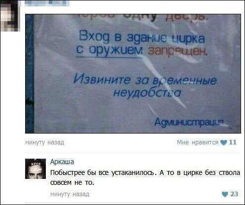 Смешные комментарии из соцсетей и других частей интернета (23 фото)