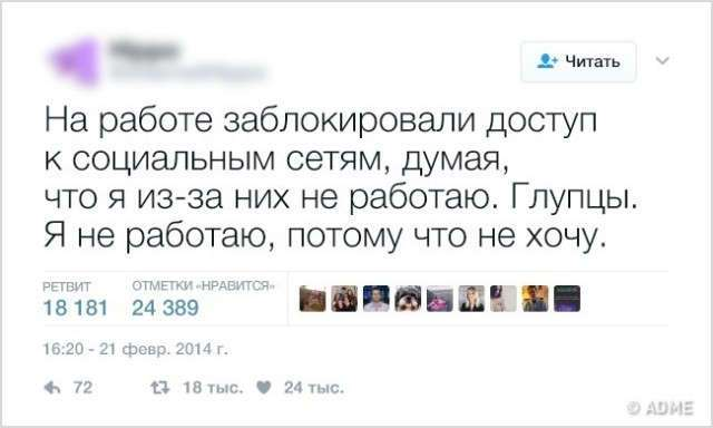 Твиты с черным юмором от тех, кому все надоело (20 фото)