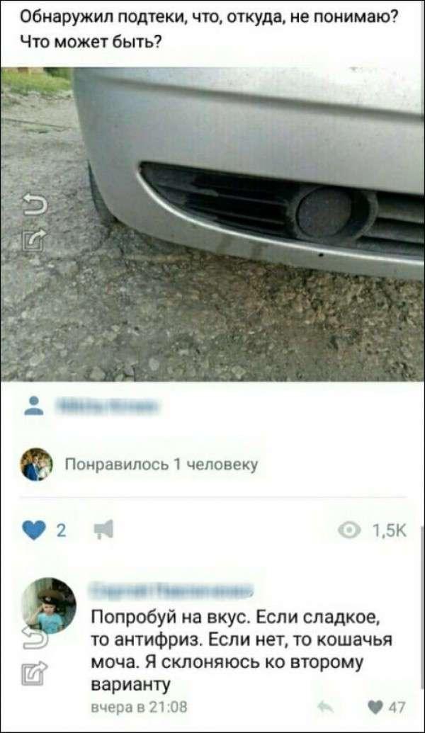 Смешные комментарии из социальных сетей. Часть (1)