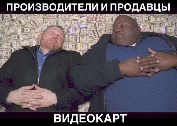 Дефицит видеокарт в России: реакция рунета (26 фото)