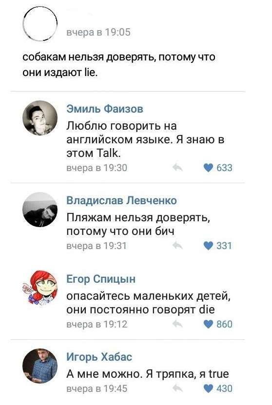 Смешные комментарии и высказывания из социальных сетей (38 фото)
