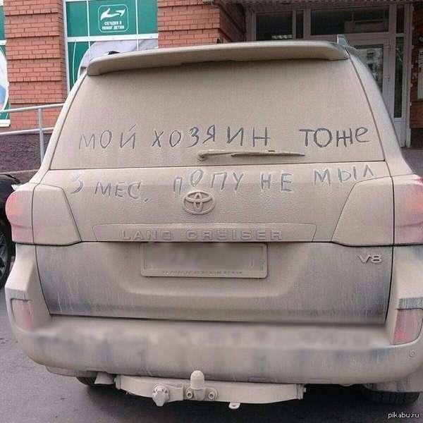 Почему не стоит писать на пыльных машинах (3 фото)