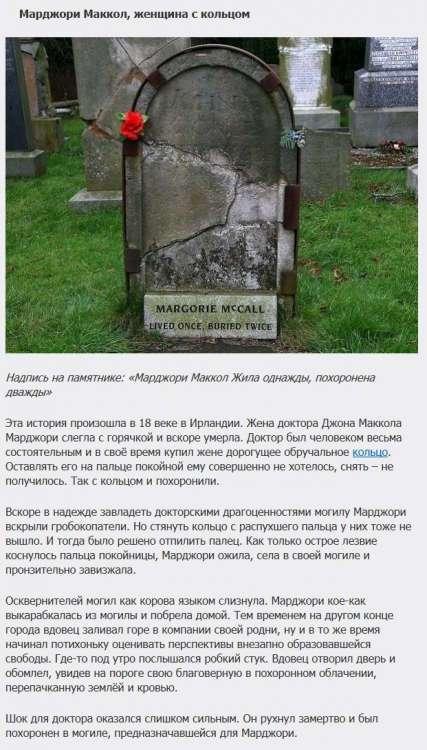 Подлинные истории о воскрешении из мёртвых (6 фото)