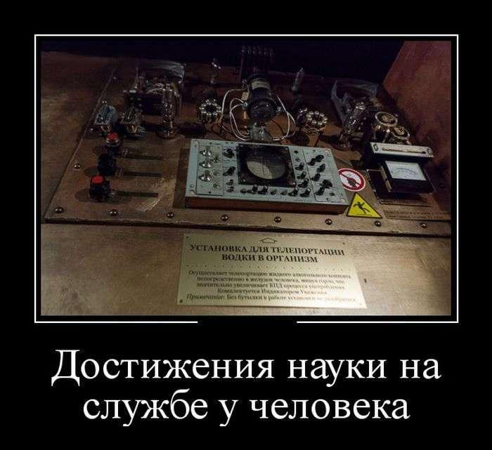 Демотиваторы N1642 (30 фото)