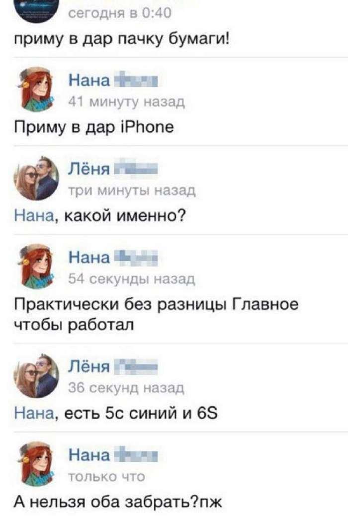 Как девочка бесплатный iPhone ждала (8 фото)