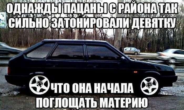 Автомобильные фотки радости (30 фото)
