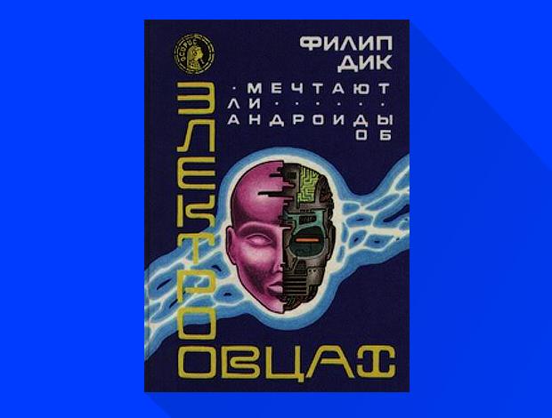47 захватывающих научно фантастических книг (47 фото)
