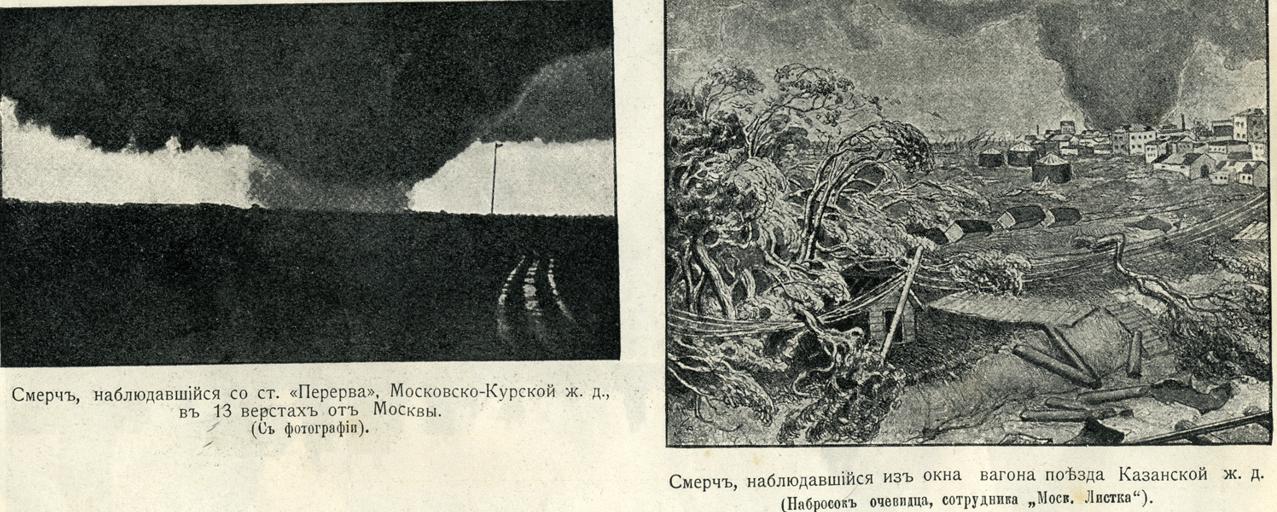 Ураган 1904 года — самый смертоносный в Москве за 100 лет