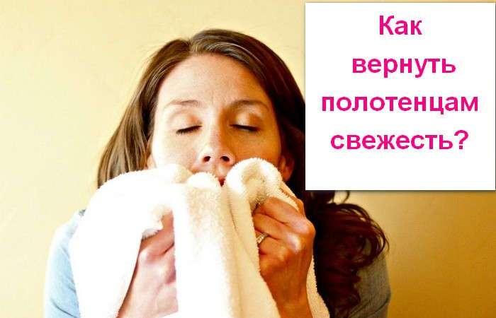 Что делать, если полотенца стали пахнуть сыростью: народный метод, который действительно работает