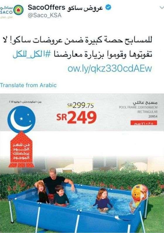 Арабская цензура в действии (2 фото)
