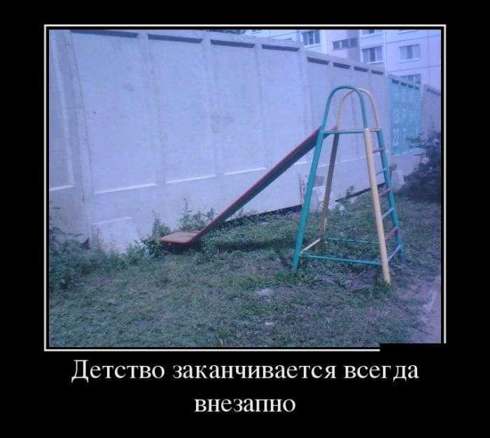 Демотиваторы - 934
