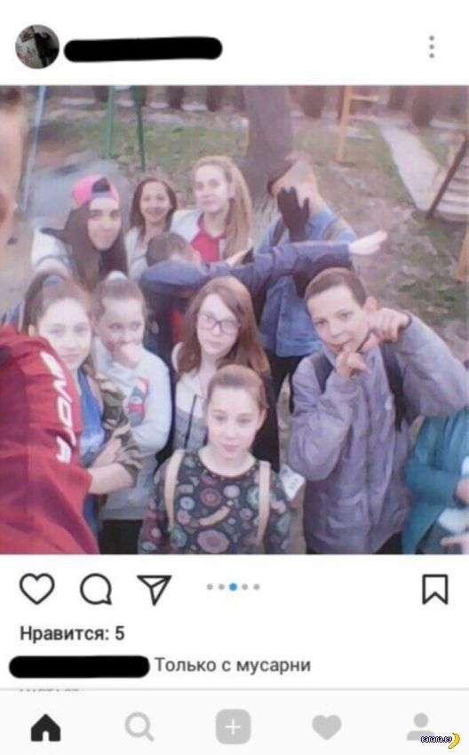 Не золотая молодёжь Инстаграма