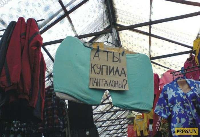 Забавные приколы с российских рынков (19 фото)
