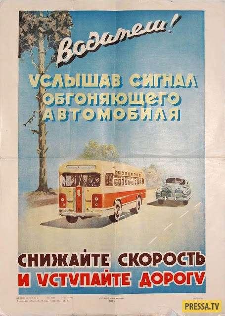 Советские плакаты для автомобилистов (20 фото)