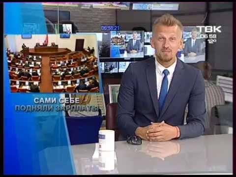 """Ведущий новостей """"сердечно"""" поздравил местных депутатов, вдвое увеличивших себе зарплату"""