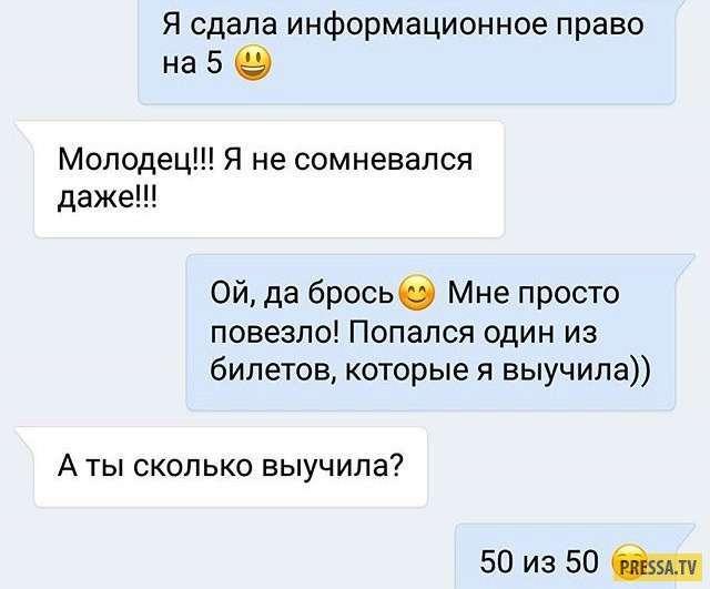 Смешные комментарии и смс диалоги (32 скрина)