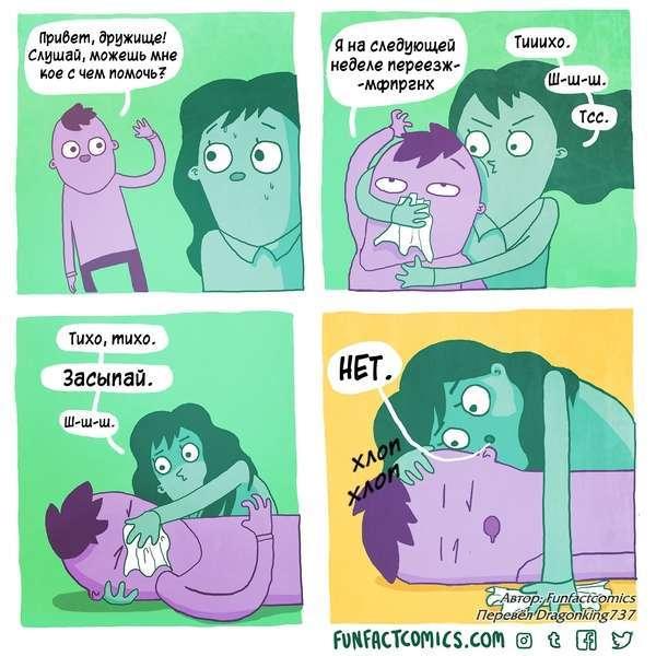 Подними настроение - почитай забавные комиксы