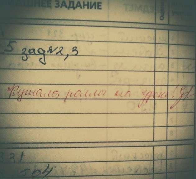 Неожиданные послания учителей из школьных дневников