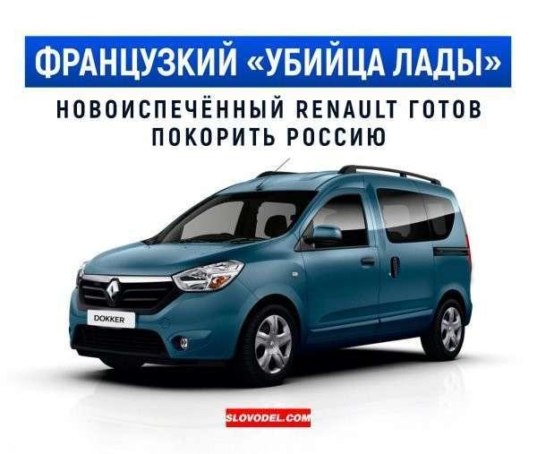 Автомобильная компания Renault анонсировала выход на российские рынки новой модели Renault Dokker (6 фото)
