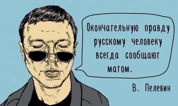 Сила мантры или польза русского мата (4 фото)