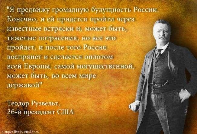 Русский народ в высказываниях исторических личностей (11 фото)