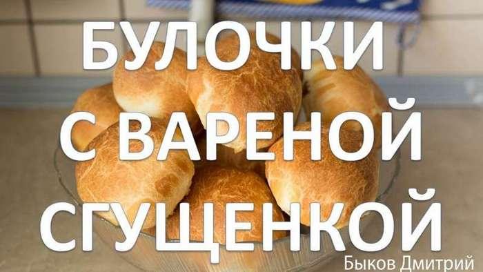 Булочки с вареной сгущенкой. Рецепт приготовления (1 фото)
